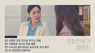 서번트 리더십 정윤진 대표 영상 프로필
