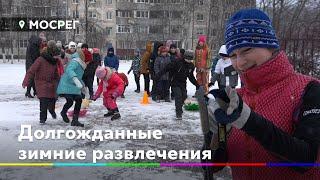 Долгожданные зимние развлечения // Новости 360° Солнечногорье 07.02