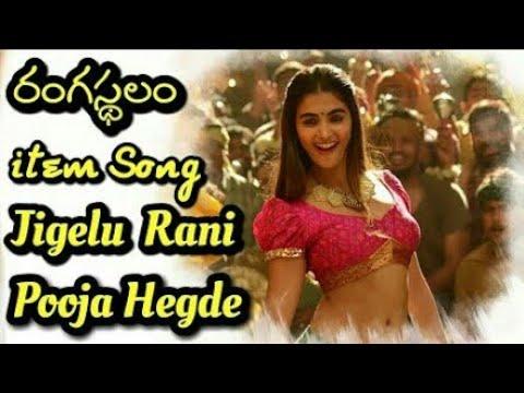 Jigelu rani Video Song Pooja hegde || Rangasthalam Songs || Ram Charan, Samantha, Devi Sri Prasad