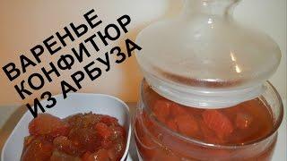 Варенье -конфитюр из Арбузной мякоти с агар-агаром