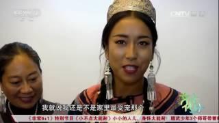 20170213 文化十分 吉克隽逸:彝族姑娘的团圆年