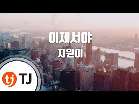 [TJ노래방] 이제서야 - 지원이 / TJ Karaoke