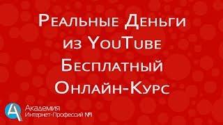 Как развить Успешный бизнес с помощью YouTube. Заработок на Ютубе.