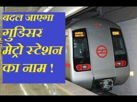 Faridabad News - बदल जाएगा गुडिसर मेट्रो स्टेशन का नाम ! कवि सूरदास के गांव के नाम पर रखा जाएगा नाम