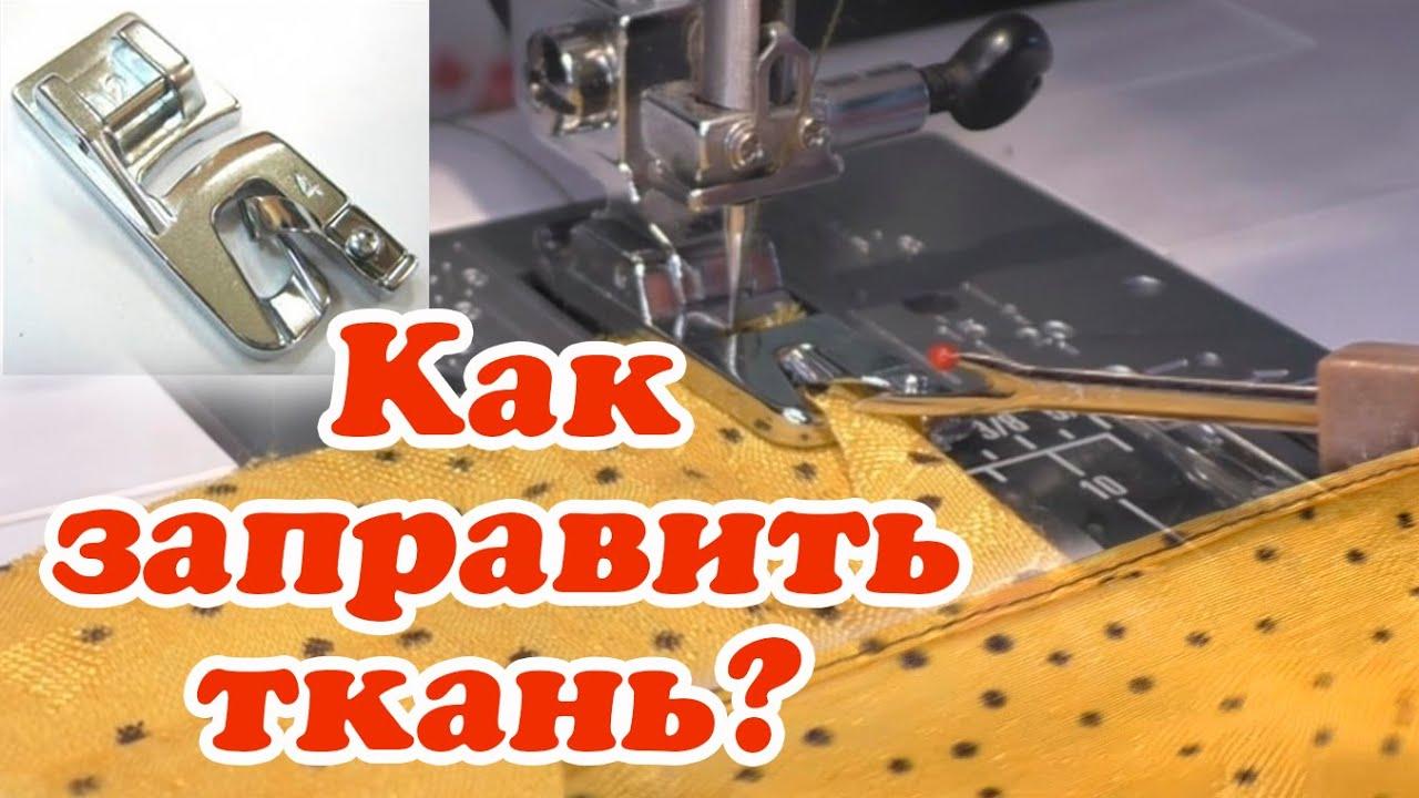 Узкая подгибка Чудо лапка How to make a Narrow Hem Московский шов