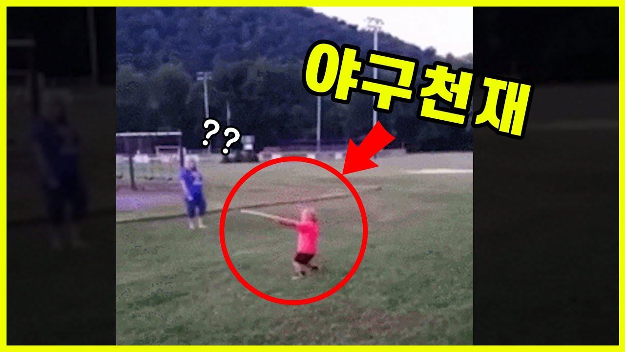 화제의 그 '외국 애기'와 야구 했습니다.