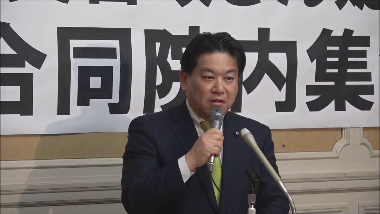 財務省文書改ざん疑惑野党合同院内集会 2018年3月8日