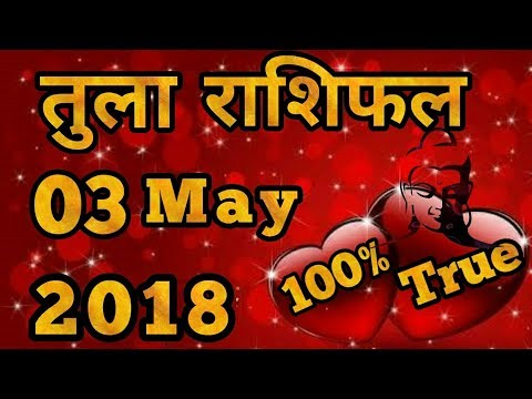 Tula Rashi Aaj Ka Rashifal 3 May 2018 Dainik Rashifal Today Daily Libra Horoscope In Hindi