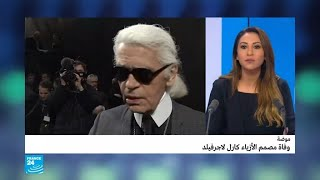 """وفاة مصمم الأزياء العالمي والمدير الفني لدار """"شانيل"""" كارل لاغرفيلد"""