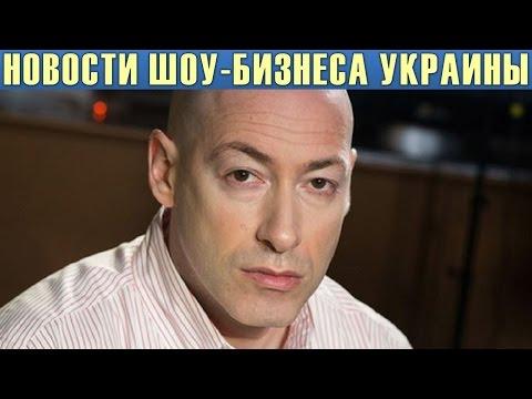 Дмитрий Гордон стал папой в шестой раз. Новости шоу-бизнеса Украины.