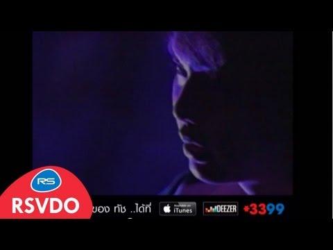 มือที่สาม : ทัช ณ ตะกั่วทุ่ง [Official MV]