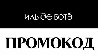 видео Промокоды Erborian