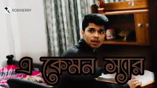এ কেমন স্যার  Bangla new funny video 2018 Robinerry