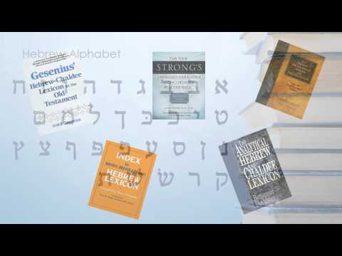 How to use a Biblical Hebrew Lexicon? (Online Course)