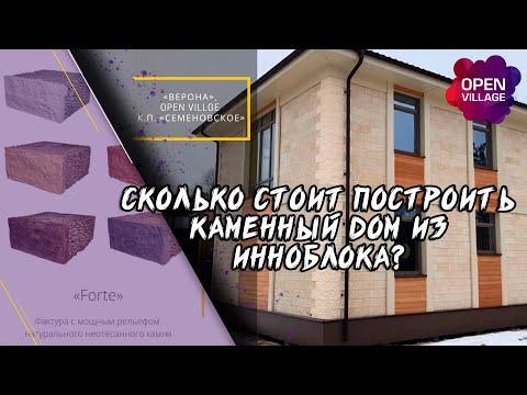 Сколько стоит построить каменный дом из Инноблока?