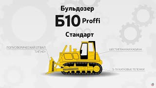 Компания Росальянс. Продажа Российских бульдозеров от производителя с доставкой по России