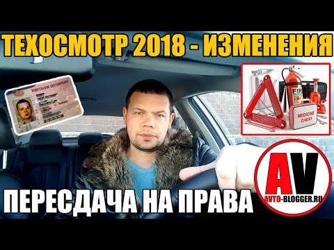 ТЕХОСМОТР 2018 -...