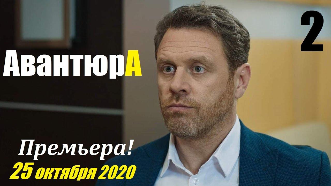 АВАНТЮРА 2 серия