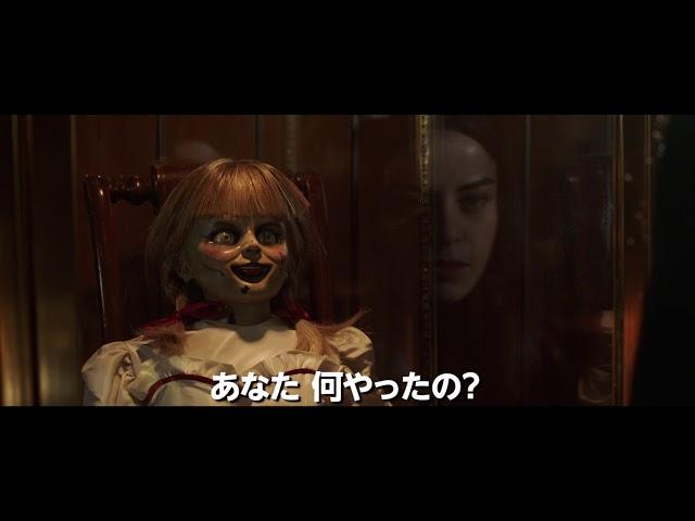 映画『アナベル 死霊博物館』予告編