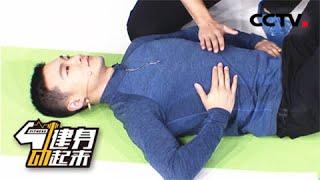 [健身动起来]20200427 健身房训练法则-呼吸| CCTV体育