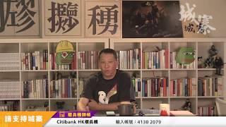 警察之亂 - 11/11/19 「三不館」長版本