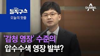 [핫플]감청 영장' 수준의 압수수색 영장 발부한 법원? | 김진의 돌직구 쇼 538 회