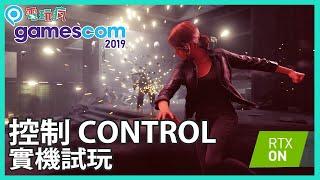 《控制 CONTROL》實機試玩 感受 RTX 光線追蹤技術的畫面極致享受【Gamescom 2019 試玩】