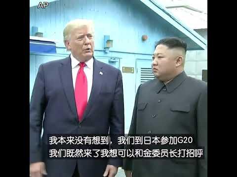 美国总统特朗普与金正恩会谈