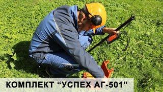 Трасошукач ''Успіх АГ-501''