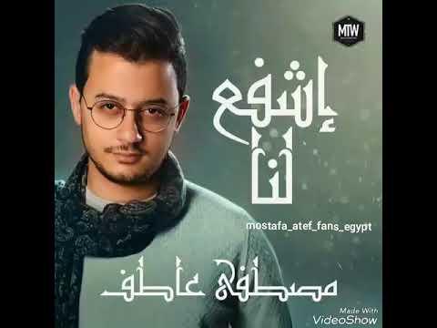 اشفع لنا Eshfa'a lana / مصطفى عاطف - Mostafa Atef
