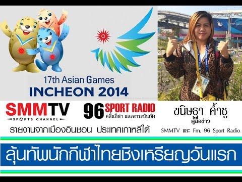 รานงานความพร้อมของนักกีฬาไทยกับการประเดิมลุ้นเหรียญวันแรกในอินชอนเกมส์