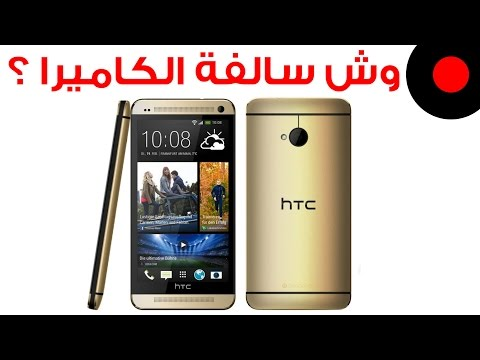 تجارب على HTC One M8 وش سالفة التصوير ؟