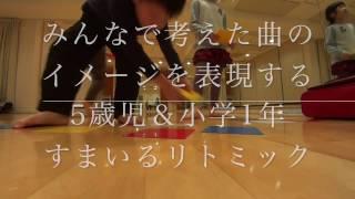 リトミック研究センター認定教室 すまいるリトミック http://www.smile-...