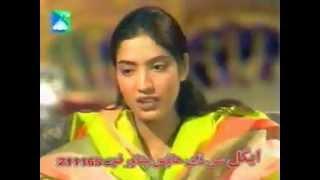 vuclip Pashto Drama - Cha Kawal Chi Ma Kawal  Part 2
