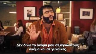 recep ivedik 2 - sbux (greek subtitles)