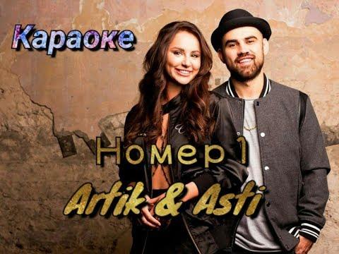 Номер 1/ Artik & Asti - Караоке