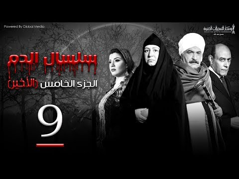 Selsal El Dam Part 5 Eps | 9 | مسلسل سلسال الدم الجزء الخامس الحلقة