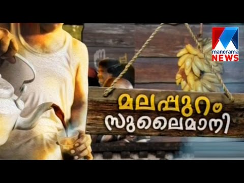 Malappuram election - special program - Malappuram Sulaimani | Manorama News