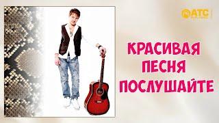 КРАСИВАЯ ПЕСНЯ !!!  ПОСЛУШАЙТЕ ✬ Ночное Рандеву - Девчёнка ✬