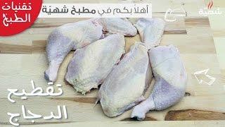 طريقة تقطيع دجاجه باحتراف