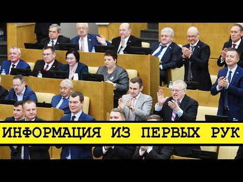Госдума готова заткнуть каждого [Смена власти с Николаем Бондаренко]