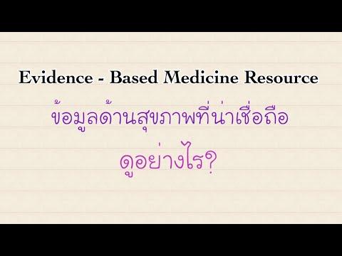 Evidence-based Medicine resource ข้อมูลด้านสุขภาพที่น่าเชื่อถือ...ดูอย่างไร