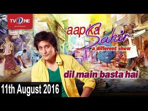 Aap Ka Sahir - 11th August 2016