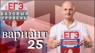 Решаем ЕГЭ 2019 Ященко Математика базовый Вариант 25