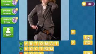 Ответы на игру Найди слова в одноклассниках 31 уровень