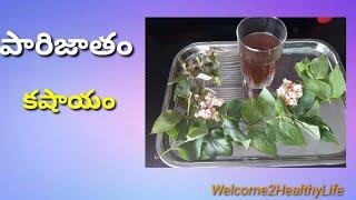Parijatham Kashayam |Telugu