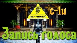 Запис голосу Behringer c-1u
