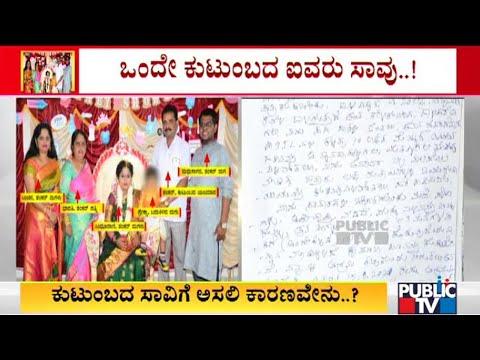 ಪ್ರವೀಣ್ ತಂದೆ ತಾಯಿ ಜೊತೆಯಿರಲು ಸಿಂಚನಾಗೆ ಇಷ್ಟವಿರಲಿಲ್ಲ ! Shankar Files Complaint With Byadarahalli Police