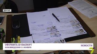 видео Замена старого паспорта на новое пластиковое удостоверение.