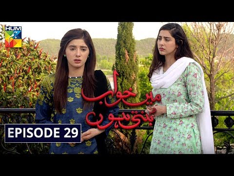 Main Khwab Bunti Hon Episode #29 HUM TV Drama 19 August 2019